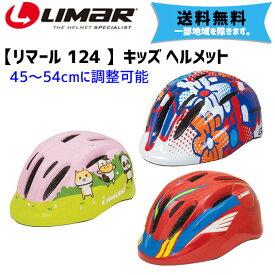 LIMAR リマール 124 幼児/子供用 ヘルメット 自転車 送料無料 一部地域は除く