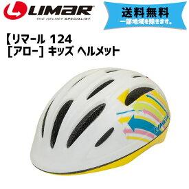 LIMAR リマール 242 アロー 幼児/子供用 キッズ ヘルメット 自転車 送料無料 一部地域は除く