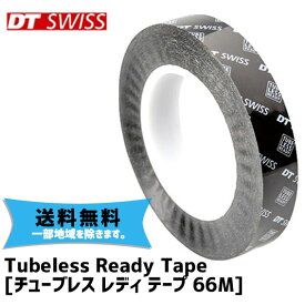 DT SWISS チューブレス レディ テープ 66m リムテープ 自転車 送料無料 一部地域は除く