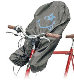 GIZA ギザ スマイリー ベビーシート カバー (フロント ベビーシート用) 自転車用