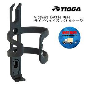 TIOGA タイオガ サイドウェイズ ボトルケージ 自転車 送料無料 一部地域を除く