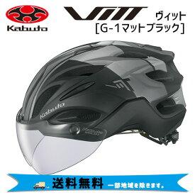 OGK Kabuto ヘルメット VITT ヴィット【G-1マットブラック】 【送料無料】(沖縄・北海道・離島は追加送料かかります)自転車