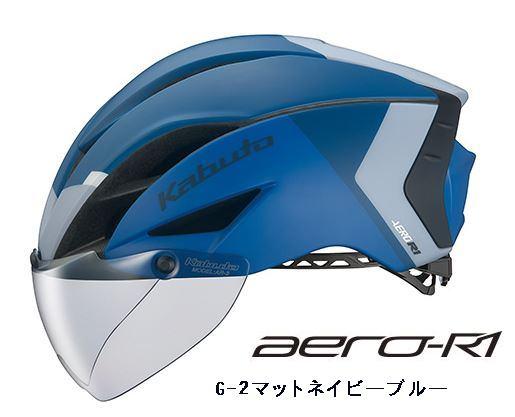 OGK Kabuto ヘルメット AERO-R1 【G-2マットネイビーブルー】 【送料無料】(沖縄・離島を除く)自転車