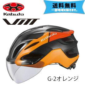 OGK Kabuto ヘルメット VITT ヴィット G-2オレンジ 送料無料 一部地域は除く
