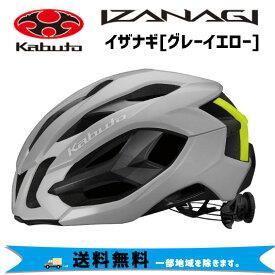 OGK Kabuto ヘルメット IZANAGI グレーイエロー 自転車 送料無料 一部地域は除く