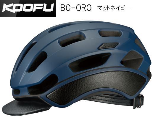 OGK Kabuto KOOFU コーフー BC-Oro マットネイビー 自転車 ヘルメット 【送料無料】(沖縄・離島を除く)