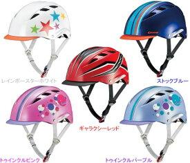 OGK Kabuto チャンプ CHAMP 【50-54cm】 幼児/子供用 自転車ヘルメット キッズ