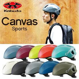 OGK Kabuto ヘルメット CANVAS-SPORTS キャンバス スポーツ M/L 57-59cm 自転車