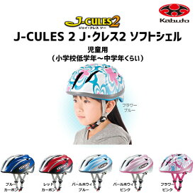 OGK Kabuto Jクレス2 J-CULES 2 子供用 自転車 ヘルメット 54-56cm キッズ