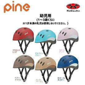 OGK Kabuto パイン PINE 幼児サイズ キッズヘルメット ソフトシェル 47〜51cm 自転車