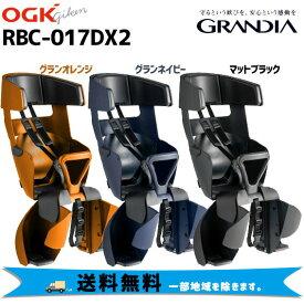OGK グランディア RBC-017DX2 リヤチャイルドシート 自転車 子供乗せ送料無料 一部地域を除く