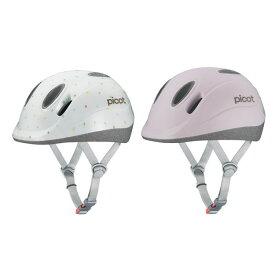 OGK Kabuto ヘルメット PICOT ピコット 自転車 ファーストヘルメット 送料無料 一部地域は除く