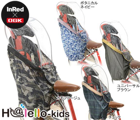 OGK RCR-003 うしろ子供乗せ用レインカバー(InRedコラボモデル)
