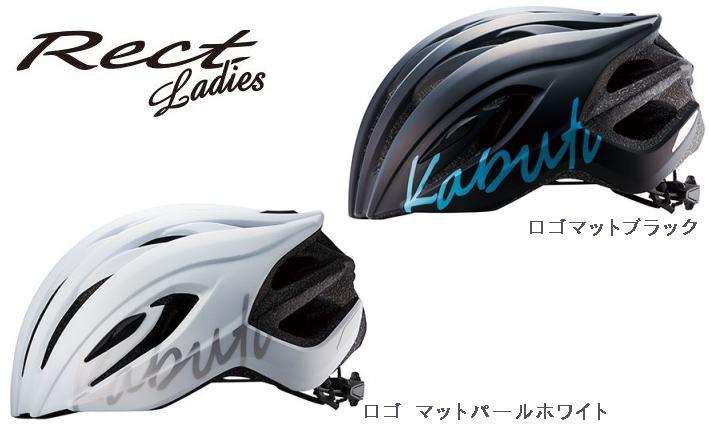 OGK Kabuto ヘルメット RECT LADIES レクト レディース 自転車