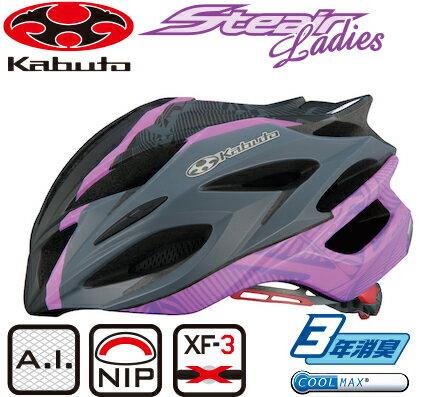 OGK Kabuto STEAIR LADIES ステアー レディース 自転車 ヘルメット 【送料無料】(沖縄・離島を除く)