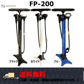 サーファス FP-200 フロア ポンプ 自転車 空気入れ 【送料無料】(沖縄・北海道・離島は追加送料かかります)