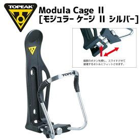TOPEAK トピーク モジュラー ケージ II 【シルバー】 自転車 ボトルケージ