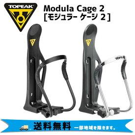 TOPEAK トピーク モジュラー ケージ II ボトルケージ 自転車 送料無料 一部地域は除く
