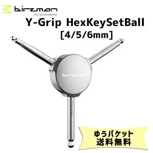 birzman バーズマン Y-Grip Hex Key Set Ball Yグリップヘックスキーセットボール 4/5/6mm 自転車 ゆうパケット発送 送料無料