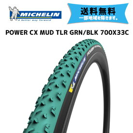 MICHELIN タイヤ POWER CX MUD TLR GRN/BLK 700X33C 自転車 送料無料 一部地域除く