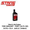Stan's NoTubes スタンズノーチューブ TIRE SEALANT - PINT (16 FL OZ) タイヤシーラント 16オンス(448ml) メンテナ…