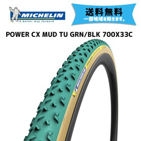 MICHELIN タイヤ POWER CX MUD TUBULAR GRN/BLK 700X33C 自転車 送料無料 一部地域除く
