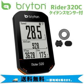 bryton ブライトン Rider320C ケイデンスセンサー付 自転車 サイクルコンピューター 送料無料 一部地域を除く