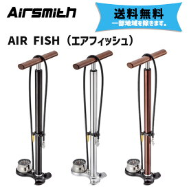 Airsmith エアスミス AIR FISH エアフィッシュ フロアポンプ 空気入れ 自転車 送料無料 一部地域は除く