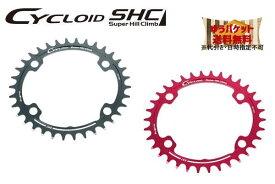 スギノ Sugino CY4-SHC チェーンリング (34T) サイクロイド スーパーヒルクライム 自転車 ゆうパケット送料無料
