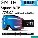 SMITH スミス Squad MTB スカッド MTB Frame:BLACK ブラック Lens:CP-Contrast Rose Flash&Clear サングラス 送料無料…