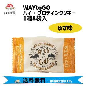 前田製菓 WAYtoGO ハイプロテインクッキー ゆず味 1箱8袋入 栄養補給 自転車 送料無料 一部地域は除く