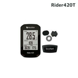 Bryton ブライトン Rider420T ケイデンスセンサー・心拍センサー付き 自転車 サイクルコンピューター 送料無料 一部地域を除く