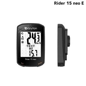 bryton ブライトン Rider15 NEO E 本体のみ 自転車 サイクルコンピューター 送料無料 一部地域を除きます
