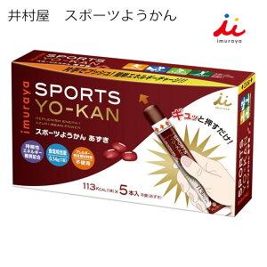 井村屋 スポーツようかんあずき 40g×5本入り