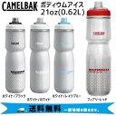 CAMELBAK キャメルバック ポディウム アイス ボトル 21oz 620ml 自転車 送料無料 一部地域は除く