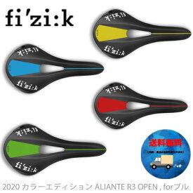 fi'zi:k フィジーク 2020 カラーエディション ALIANTE R3 OPEN forブル 送料無料 沖縄・離島は追加送料かかります