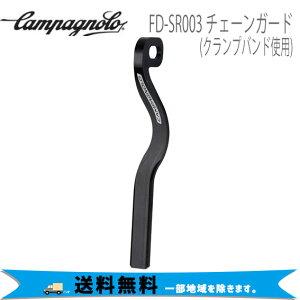カンパニョーロ CAMPAGNOLO FD-SR003 チェーンガード (クランプバンド使用) 自転車 送料無料 一部地域は除く