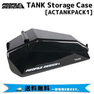 PROFILE DESIGN TANK タンク Storage Case ACTANKPACK1 自転車 送料無料 一部地域は除く