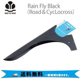 BAR FLY バーフライ Rain Fly Black Road&CycLocross レイン フライ ブラック ロード&シクロクロス用 フェンダー 自転車 送料無料 一部地域は除く