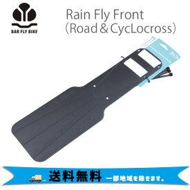 BAR FLY バーフライ Rain Fly Front Road&CycLocross レイン フライ フロント ロード&シクロクロス用 フェンダー 自転車 送料無料 一部地域は除く