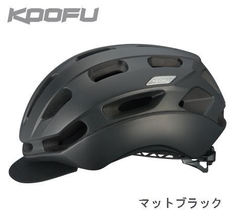 OGK Kabuto KOOFU BC-GLOSBE-2 【マットブラック】 【送料無料】(沖縄・離島を除く)自転車 ヘルメット