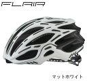 OGK Kabuto ヘルメット FLAIR フレアー 【マットホワイト】送料無料 沖縄・離島は追加送料かかります自転車