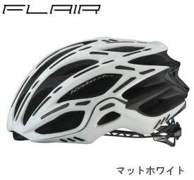 OGK Kabuto ヘルメット FLAIR フレアー 【マットホワイト】 【送料無料】(沖縄・北海道・離島は追加送料かかります)自転車