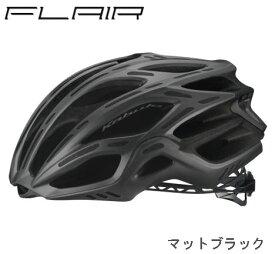 OGK Kabuto ヘルメット FLAIR フレアー 【マットブラック】 【送料無料】(沖縄・北海道・離島は追加送料かかります)自転車