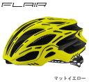 OGK Kabuto ヘルメット FLAIR フレアー 【マットイエロー】 【送料無料】(沖縄・北海道・離島は追加送料かかります)…