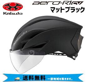 OGK Kabuto AERO-R1 CV マットブラック ヘルメット 自転車 送料無料 一部地域は除く