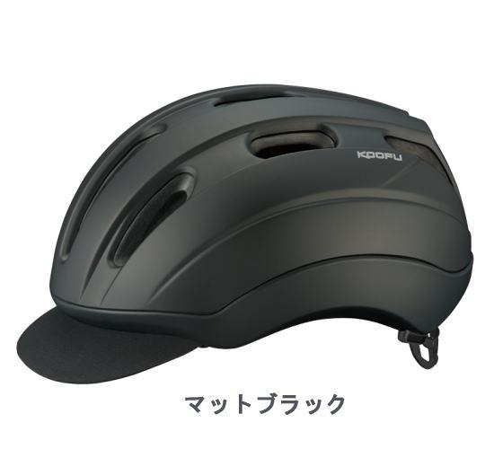 OGK Kabuto KOOFU コーフー BC-VIA 【マットブラック】自転車 ヘルメット