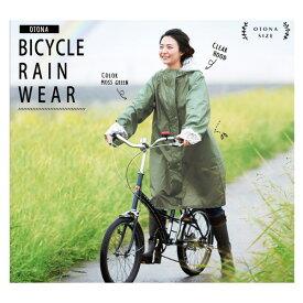 カミオジャパン サイクルレインウェア OTONA フリーサイズ 自転車 送料無料 一部地域は除く