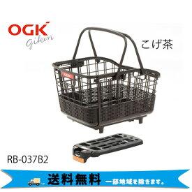 OGK RB-037+B2 着脱籐風スライド後ろバスケット こげ茶 自転車 送料無料 一部地域を除く