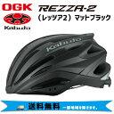 OGK Kabuto REZZA-2 レッツァ2 マットブラック ヘルメット 自転車 送料無料 一部地域は除く